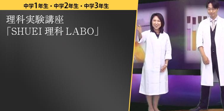 理科実験講座「SHUEI理科LABO」