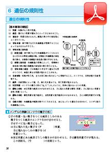 秀英理科LABO 中3(サンフ?ル)