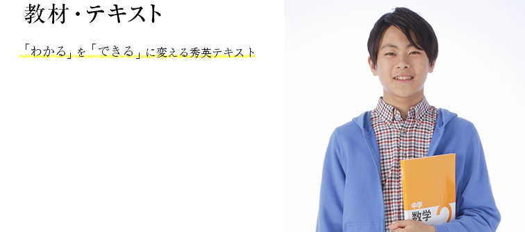 教材・テキスト