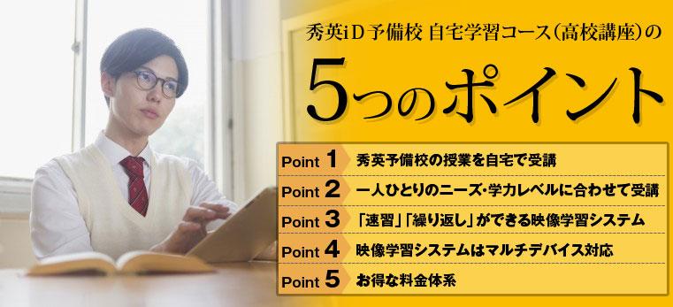 秀英iD予備校 自宅学習コース(高校講座)の5つのポイント